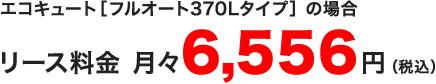 リース料金 月々6,544円(税込)エコキュート[フルオート370Lタイプ]の場合