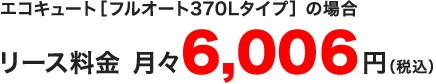 リース料金 月々6,004円(税込)エコキュート[フルオート370Lタイプ]の場合
