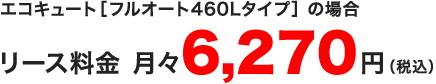 リース料金 月々6,264円(税込)エコキュート[フルオート460Lタイプ]の場合