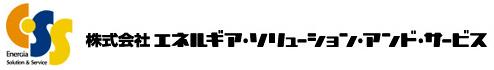 株式会社エネルギア・ソリューション・アンド・サービス(ESS)
