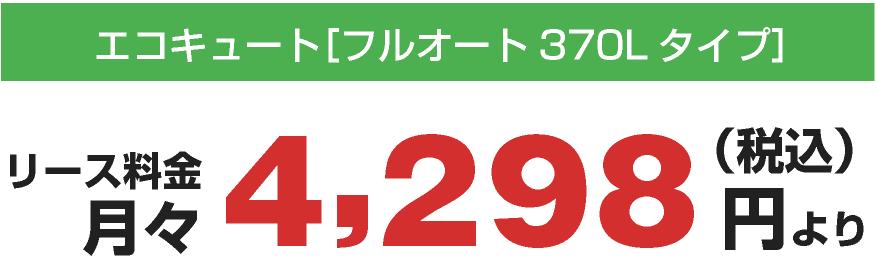 エコキュート[フルオート370Lタイプ]リース料金 月々4,298円より(税込)