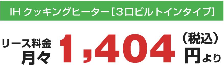 IHクッキングヒーター[3口ビルトインタイプ]リース料金 月々1,404円より(税込)