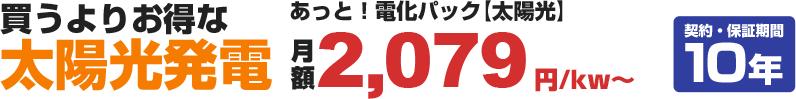 買うよりお得な太陽光発電 あっと!電化パック【太陽光】月額1,980円/kw~ 契約・保証期間